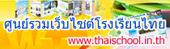 thaischool.in.th
